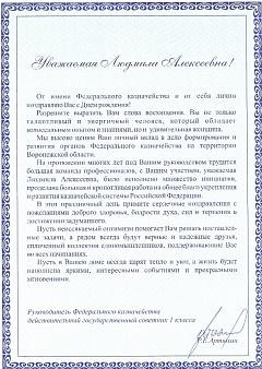 Поздравление директору департамента образования с днем рождения 1